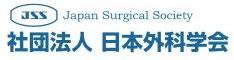 社団法人日本外科学会